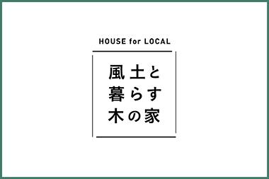 houseforlocal
