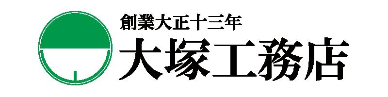 明石市 大塚工務店