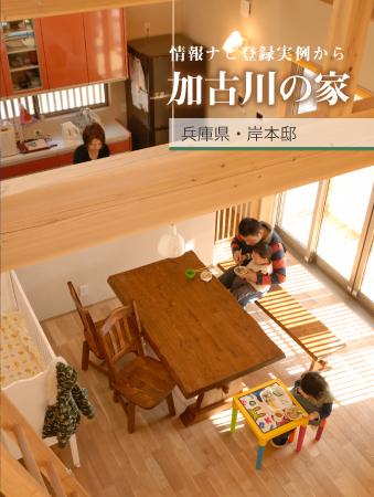 林野庁 見てみたかった木の家12選。東加古川の家が選抜!。