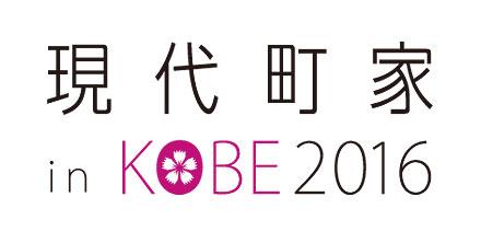 現代町家 in KOBE2016