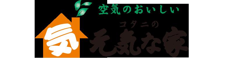 三田市 コタニ住研