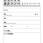 エントリーシート(PDF)