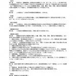 建築協定(PDF)