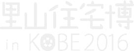 「おーい、木の家」里山住宅博in神戸2016
