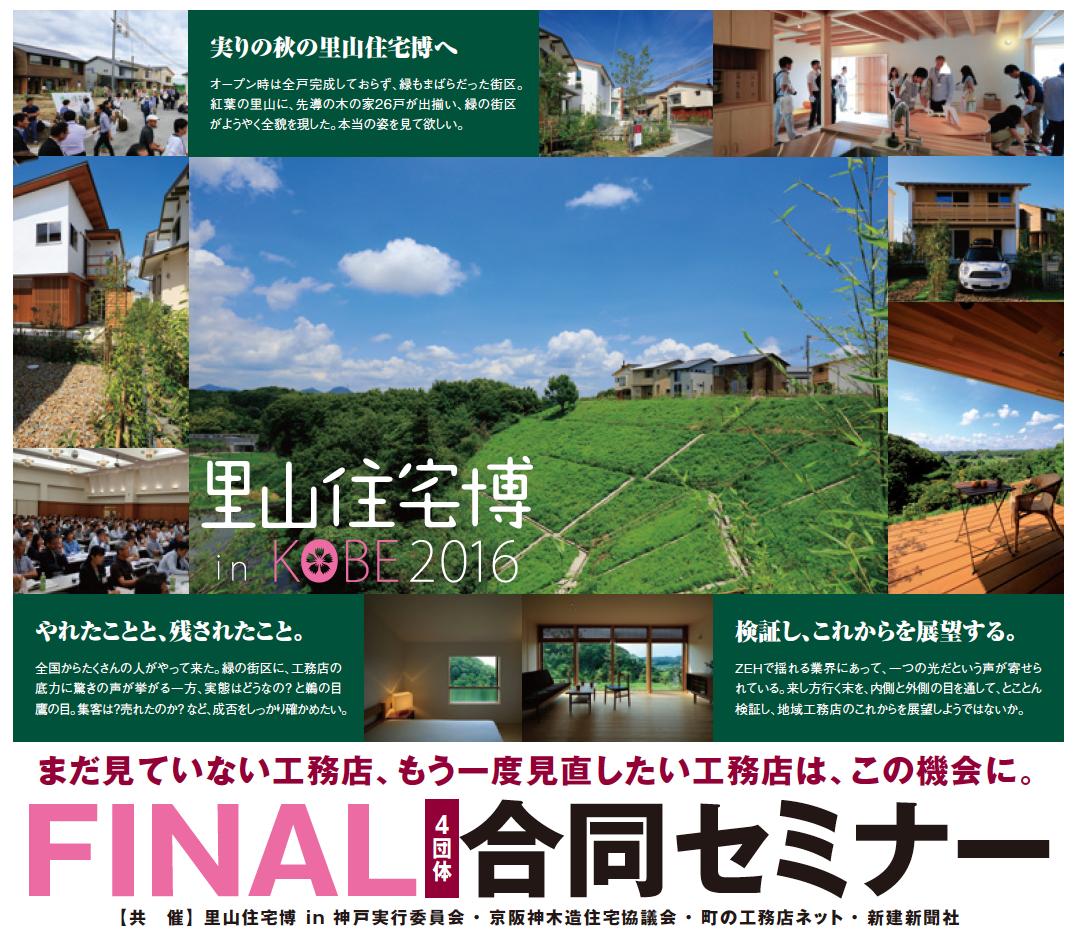 satoyama-final