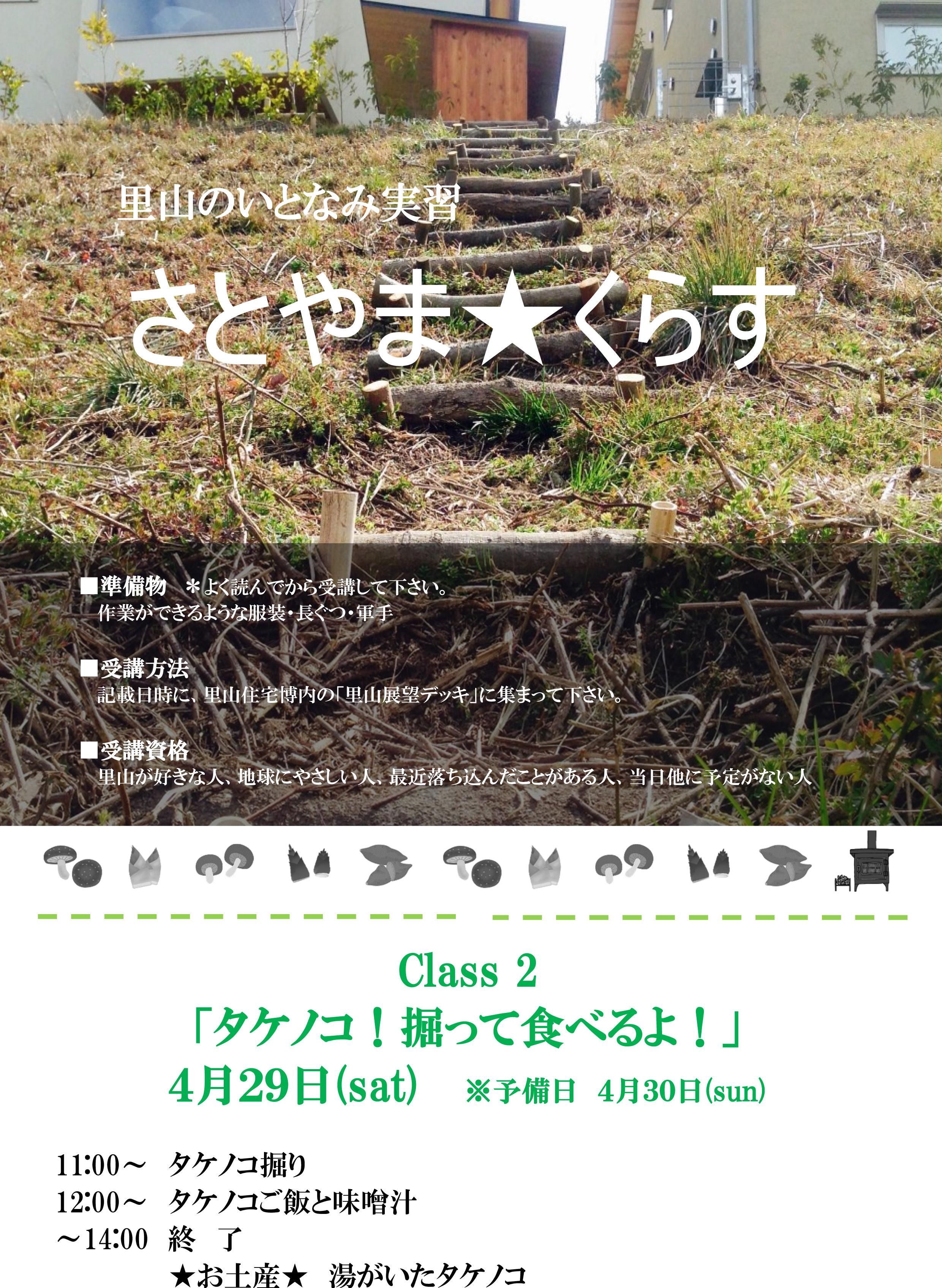 シイタケノコイベント2-1