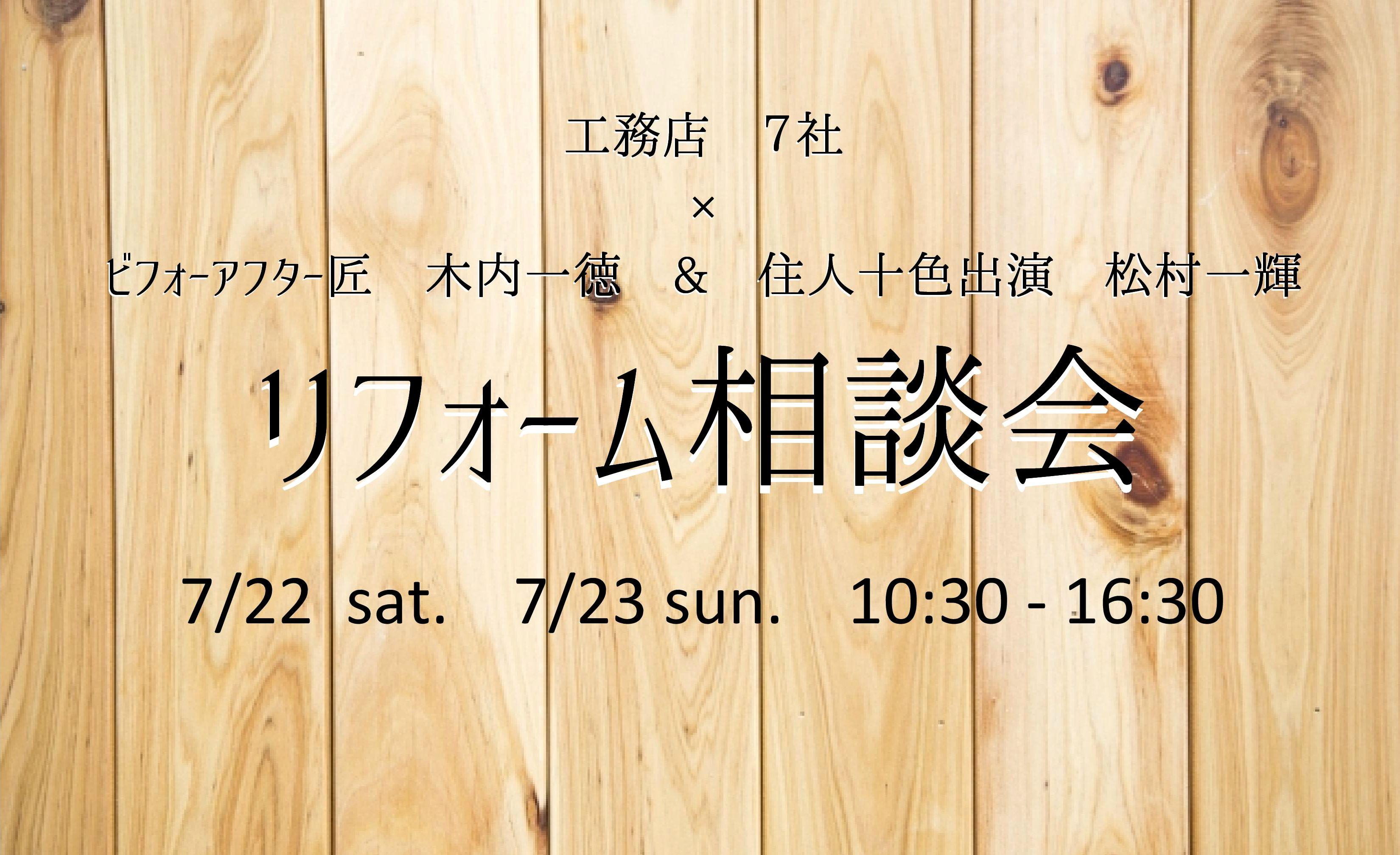 リフォーム相談会7社バナー
