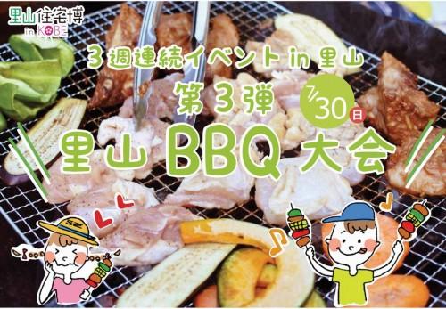 里山BBQ_blog